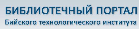 Библиотечный портал БТИ АлтГТУ